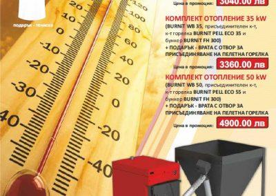 Промоция комплект отопление