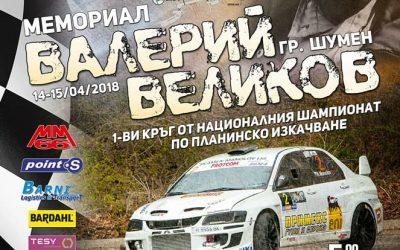 "BURNiT – официален спонсор на ""Мемориал Валерий Великов"" 2018"