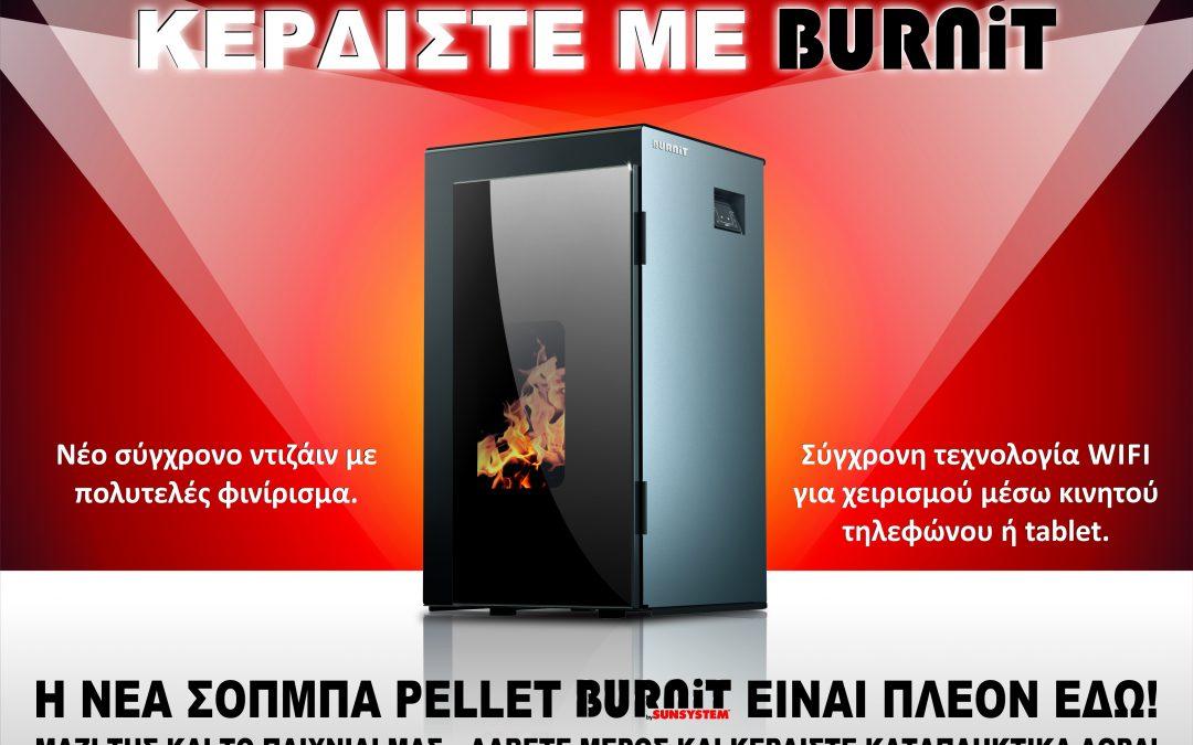 ΚΕΡΔΙΣΤΕ ΜΕ BURNiT