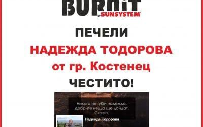 КОЙ СПЕЧЕЛИ СОЛАРЕН КОМПЛЕКТ BURNiT